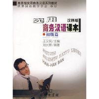 实用商务汉语课本(汉韩版)初级版
