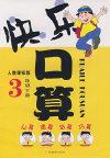 快乐口算(人教课标版/3年级下册)
