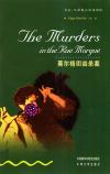 莫尔格街凶杀案