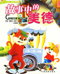 故事中的美德(附VCD光盘一张)——小儿智慧乐园丛书