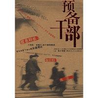 预备干部——中国最新写实系列小说