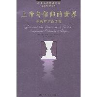 上帝与信仰的世界:宗教哲学论文集——跨文化思想者文库