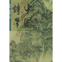 中国诗学:第四卷