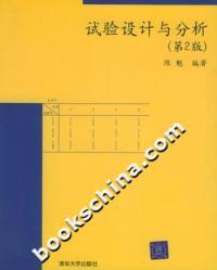 试验设计与分析(第2版)(内容一致,印次、封面或原价不同,统一售价,随机发货)