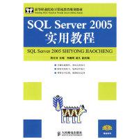 SQL Server 2005实用教程