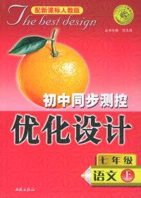 初中同步测控优化设计:七年级语文(上)(配新课标人教版)