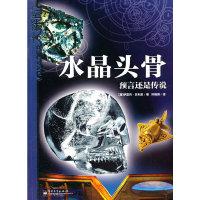 水晶头骨-预言还是传说-大探险