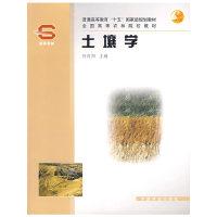 土壤学(内容一致,印次、封面或原价不同��统一售价,随机发货)