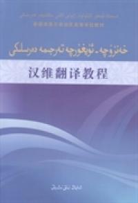 汉维翻译教程