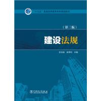 建设法规(第三版)