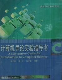 计算机导论实验指导书
