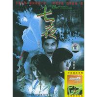 盈艺文化 七夜(DVD)