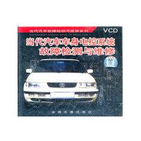 当代汽车车身电控系统故障检测与维修配套盘