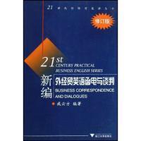 新编外经贸英语函电与谈判(修订版)