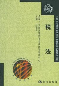 税法(全国高等教育自学考试新教材同步练习与题解)(全套2册)