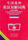 牛津高阶英汉双解词典(第四版增补本)