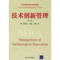 技术创新管理(第2版)