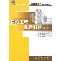 建设工程监理概论(第2版)