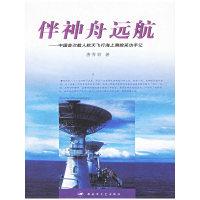 伴神舟远航:中国首次载人航天飞行海上测控采访