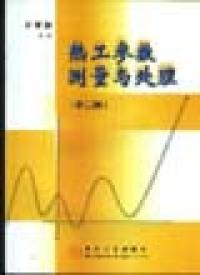 热工参数测量与处理(第2版)(内容一致,印次、封面或原价不同,统一售价,随机发货)