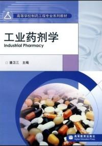 工业药剂学(内容一致,印次、封面或原价不同,统一售价,随机发货)