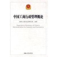 中国工商行政管理概论