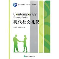 現代社交禮儀(內容一致,印次、封面或原價不同,統一售價,隨機發貨)