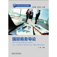 国际商务导论