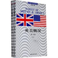 英美概况(第四版)(上下册)