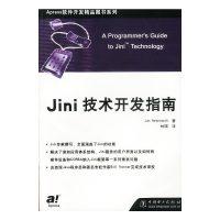 Jini技术开发指南