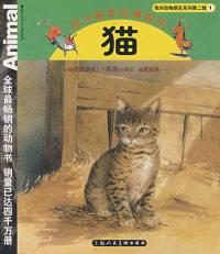 我的动物朋友系列第二辑1:猫(注音版)