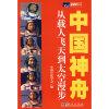 中国神舟:从载人飞天到太空漫步(探索者系列)