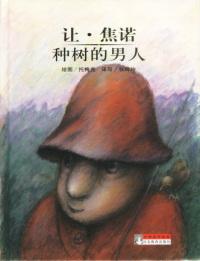 大师名作绘本:让·焦诺 种树的男人
