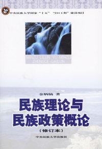 民族理论与民族政策概论(修订本)