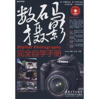 数码摄影完全自学手册(全彩)