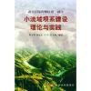 黄土丘陵沟壑第一副区小流域坝系建设理论与实践