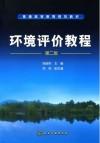 环境评价教程(第二版)