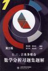 吉米多维奇数学分析习题集题解(第三版)