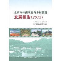 2013-北京市休闲农业与乡村旅游发展报告