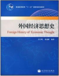 外国经济思想史 (内容一致,印次、封面、原价不同,统计售价,随机发货)
