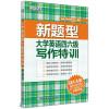 新题型大学英语四六级写作特训-全新改版