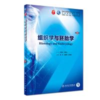 组织学与胚胎学(第9版)