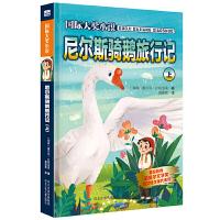 国际大奖小说—尼尔斯骑鹅旅行记(上)