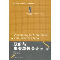 政府与事业单位会计(第三版)