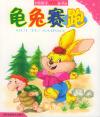 龟兔赛跑——好孩子双语从书