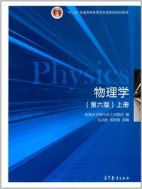 物理学(第六版)(上册)(内容一致,印次、封面或原价不同,统一售价,随机发货)
