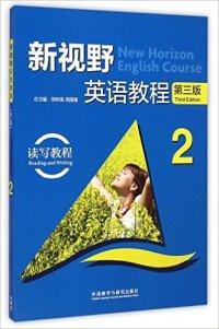 新视野英语教程(2 读写教程 第3版)(内容一致,印次、封面或原价不同,统一售价,随机发货)