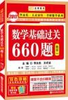 金榜图书2017李永乐 王式安唯一考研数学系列:数学基础过关660题 数一
