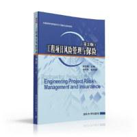 工程项目风险管理与保险-(第2版)