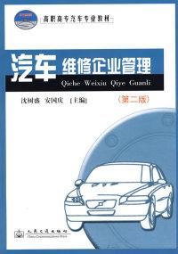 汽车维修企业管理(第二版)
